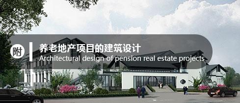 附:养老地产项目的修盖